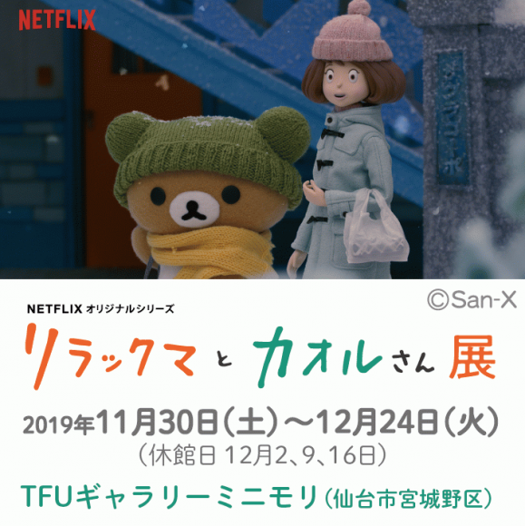 banner_header_rirakao_sendai-3-thumb-580x580-23780.png